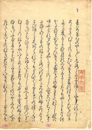 notes de chevet de Sei Shonagon